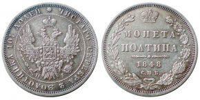 50 КОПЕЕК 1848