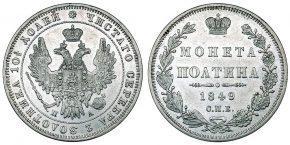 50 КОПЕЕК 1849