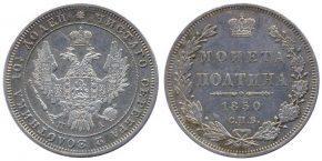 50 КОПЕЕК 1850