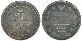 50 КОПЕЕК 1851