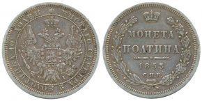 50 КОПЕЕК 1853