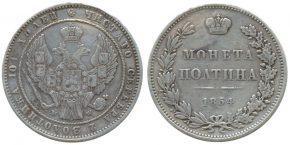 50 КОПЕЕК 1854