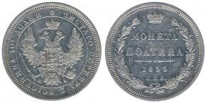 50 КОПЕЕК 1855