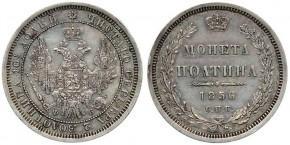 50 КОПЕЕК 1856
