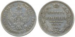 50 КОПЕЕК 1857