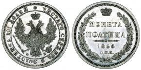 50 КОПЕЕК 1858
