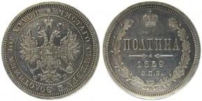 50 КОПЕЕК 1859