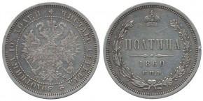 50 КОПЕЕК 1860