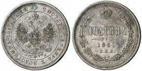 50 КОПЕЕК 1861