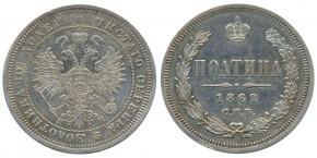 50 КОПЕЕК 1862