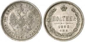50 КОПЕЕК 1863