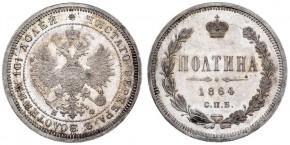 50 КОПЕЕК 1864