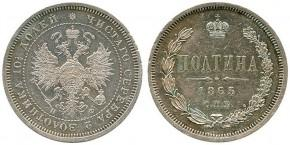 50 КОПЕЕК 1865