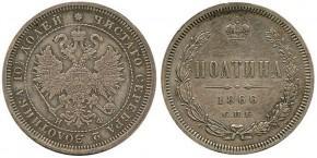 50 КОПЕЕК 1866