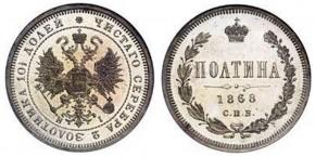 50 КОПЕЕК 1868