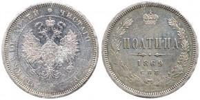 50 КОПЕЕК 1869
