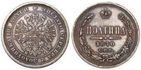 50 КОПЕЕК 1870