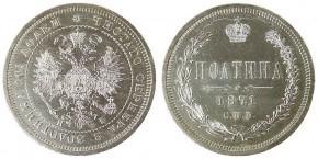 50 КОПЕЕК 1871
