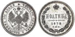 50 КОПЕЕК 1872