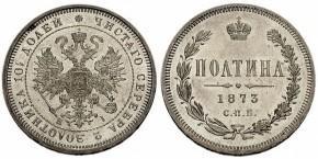 50 КОПЕЕК 1873