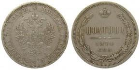 50 КОПЕЕК 1874