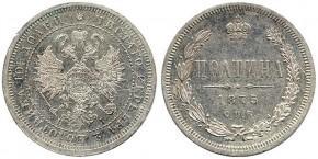 50 КОПЕЕК 1875