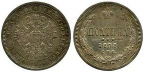 50 КОПЕЕК 1878