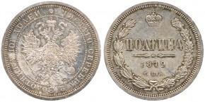 50 КОПЕЕК 1879