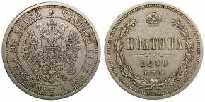 50 КОПЕЕК 1880