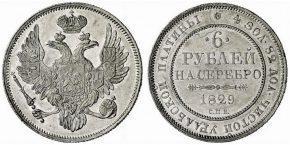 6 РУБЛЕЙ 1829