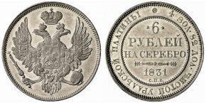 6 РУБЛЕЙ 1831