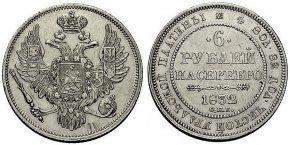 6 РУБЛЕЙ 1832