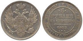 6 РУБЛЕЙ 1833