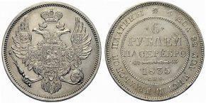 6 РУБЛЕЙ 1835