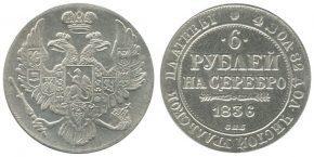 6 РУБЛЕЙ 1836