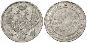 6 РУБЛЕЙ 1837