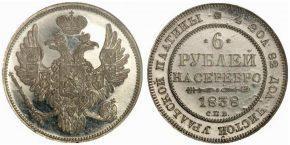 6 РУБЛЕЙ 1838