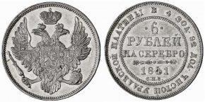 6 РУБЛЕЙ 1841