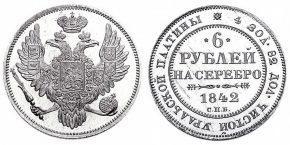 6 РУБЛЕЙ 1842