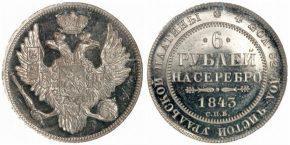 6 РУБЛЕЙ 1843
