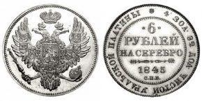 6 РУБЛЕЙ 1845