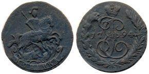 1 КОПЕЙКА 1794