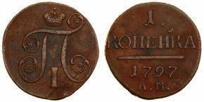 1 КОПЕЙКА 1797