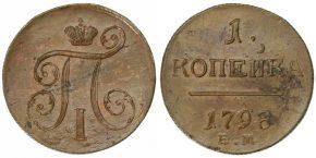 1 КОПЕЙКА 1798