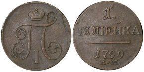 1 КОПЕЙКА 1799