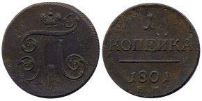 1 КОПЕЙКА 1801