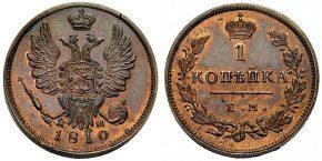 1 КОПЕЙКА 1810