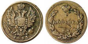 1 КОПЕЙКА 1815