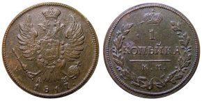 1 КОПЕЙКА 1817