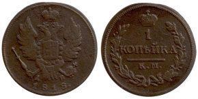 1 КОПЕЙКА 1818